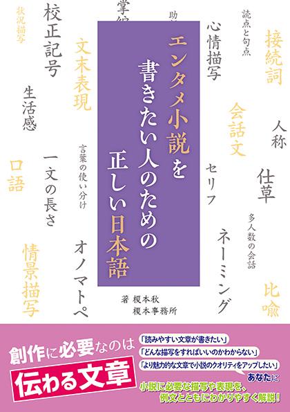 エンタメ小説を書きたい人のための正しい日本語